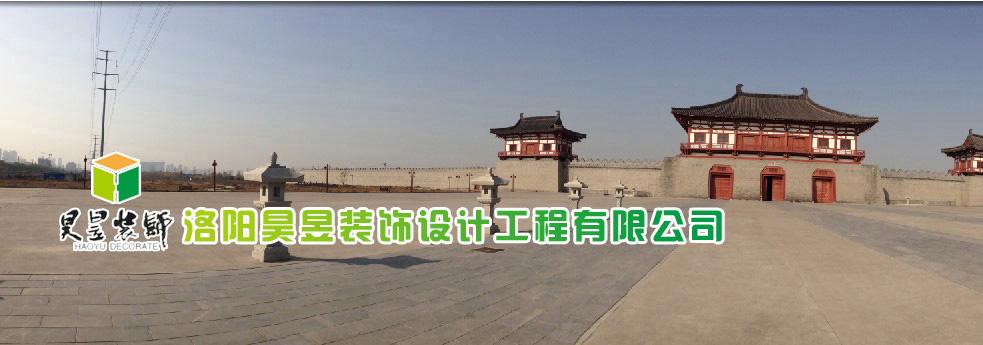 洛阳昊昱装饰设计工程有限公司