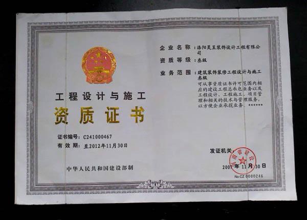 公司资质-洛阳昊昱装饰设计工程有限公司